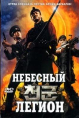 Смотреть Фильм Онлайн: Небесный легион /  (2007) DVDRip