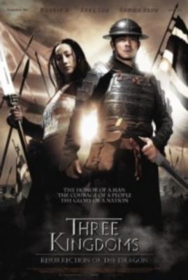 Смотреть Фильм Онлайн: Троецарствие: Возрождение дракона (2008)
