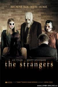 Незнакомцы / Strangers (2007) Фильм онлайн