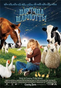 Паутина Шарлотты / Charlotte's Web / Смотреть фильм онлайн