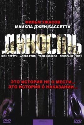 Дикость / Wilderness (2006)  фильм смотреть