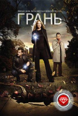 Грань: 3 сезон (2010) Смотреть онлайн
