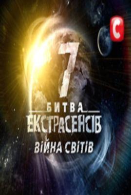 Битва екстрасенсів 7. Війна світів(2010)смотреть онлайн