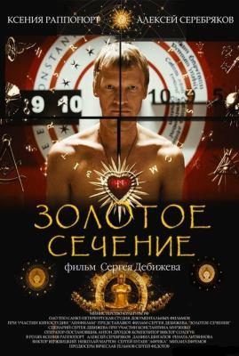 Золотое сечение (2010) смотреть онлайн