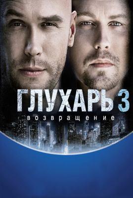 Глухарь 3 (2010) Смотреть онлайн