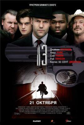 13 (2010) смотреть онлайн