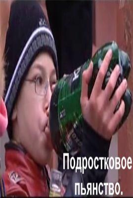 Подростковое пьянство (2010) смотреть онлайн
