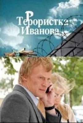 Террористка Иванова (2009) смотреть онлайн