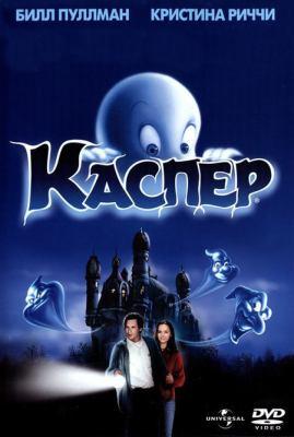 Casper/Каспер (1995)Смотреть онлайн