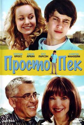 Просто Пек / Just Peck (2009)
