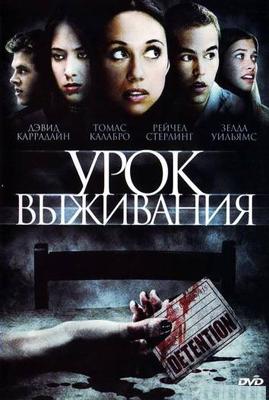 Урок выживания / Detention (2010)