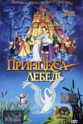 Принцесса лебедь (1994) смотреть онлайн
