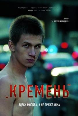 Кремень (2007) смотреть онлайн