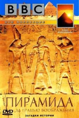 Пирамида. За гранью воображения (2002) смотреть онлайн