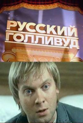 Русский Голливуд (2010) смотреть онлайн