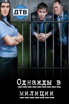Однажды в милиции (2010) смотреть онлайн