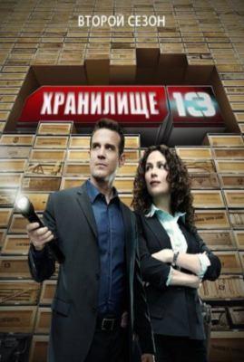 Хранилище 13: 2 сезон (2010) смотреть онлайн