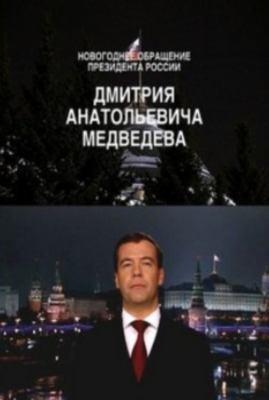 Новогоднее обращение Президента (2011) смотреть онлайн