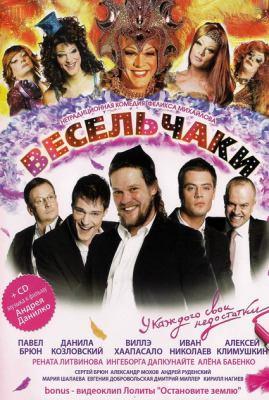 Весельчаки (2009) смотреть онлайн
