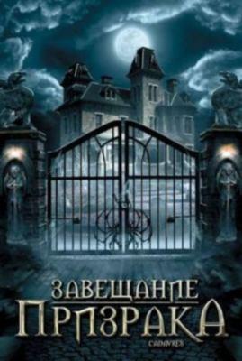 Завещание призрака (2009) смотреть онлайн