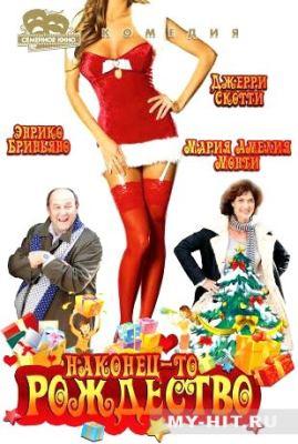 Наконец-то Рождество (2008) смотреть онлайн