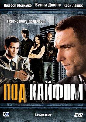 Под кайфом / Loaded (2008) DVDRip Онлайн