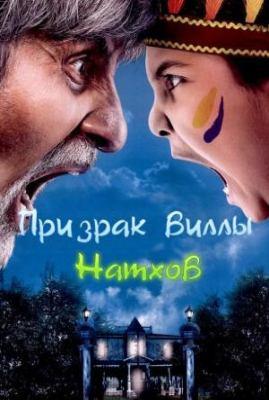 Призрак виллы Натхов (2008) смотреть онлайн