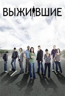 Выжившие: 2 сезон (2010) смотреть онлайн