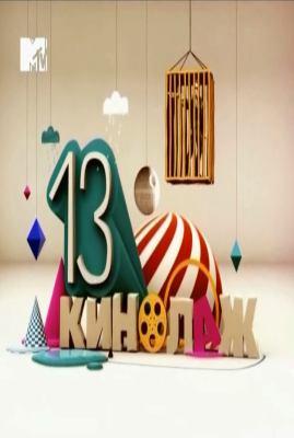 13 кинолаж MTV (2011) смотреть онлайн