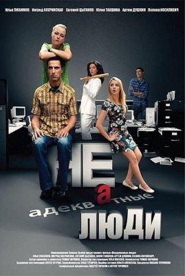 Неадекватные люди (2011) смотреть онлайн