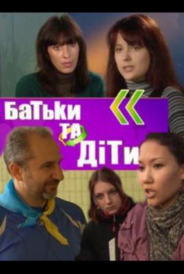 Отцы и дети Выпуск 5 (2011) Смотреть