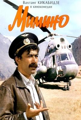 Мимино (1997) смотреть онлайн