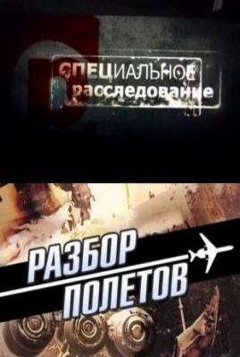 Спецрасследование / Разбор полетов (2011) Смотреть онлайн
