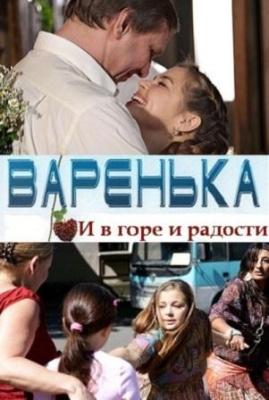 Варенька: И в горе, и в радости Варенька-3  все серии (2011)