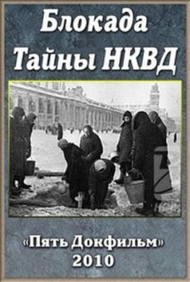 Блокада. Тайны НКВД (2010) Смотреть онлайн