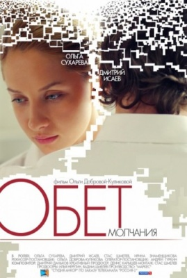 Обет молчания (2011) смотреть онлайн