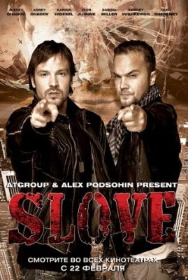 Slove. Прямо в сердце (2011) смотреть онлайн