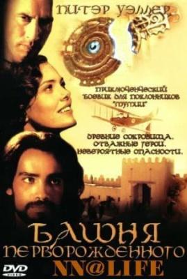 Башня перворожденного (1998) смотреть онлайн