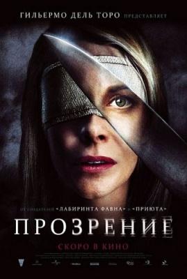 Прозрение (2010) смотреть онлайн