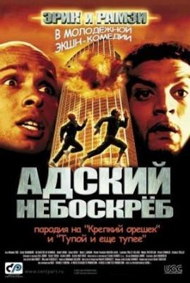 Адский небоскреб (2001)Смотреть онлайн