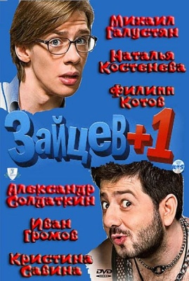 Зайцев + 1 (2011)Смотреть онлайн