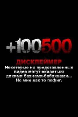 +100500 - Еду Я На Родину