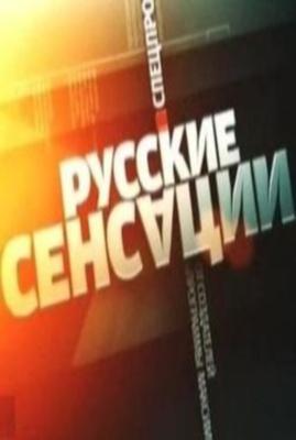 Русские сенсации. Страшные новогодние (2011)