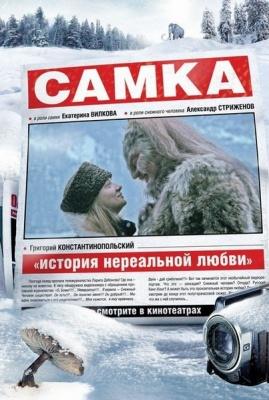 Самка (2011)Смотреть онлайн