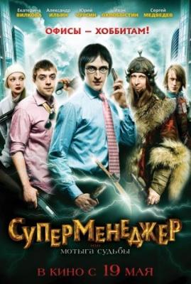 Суперменеджер или мотыга судьбы (2011)