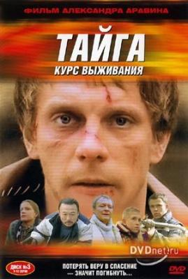 Тайга Курс Выживания (2002)