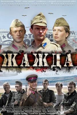 Жажда (2011)