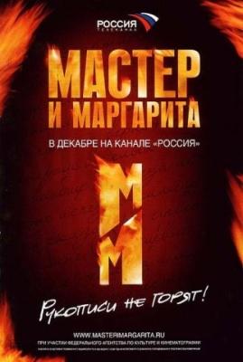 Мастер и Маргарита (1994)