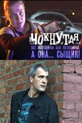 Чокнутая сериал 12 серий (2010)