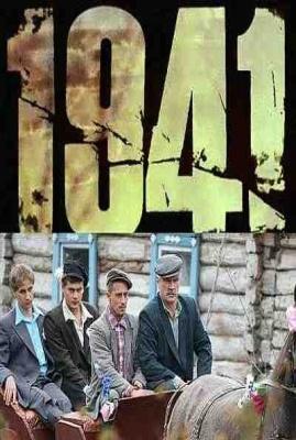Сериал 1941 (2009)